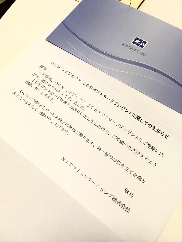 OCNのV6アルファ申し込んだら商品券6000円もらえました。