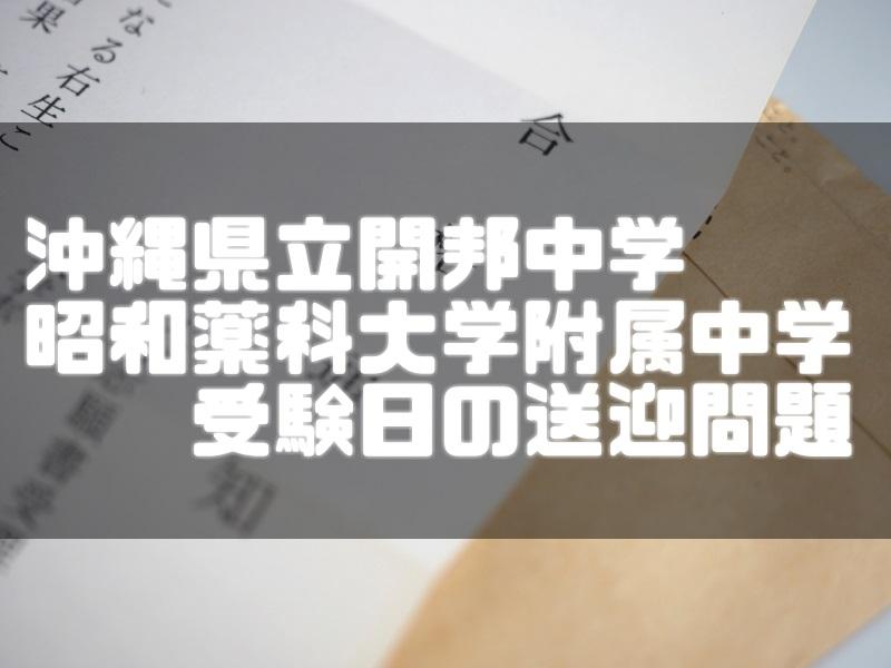 沖縄県立開邦中学校と昭和薬科大学附属中学校の受験日の送迎について