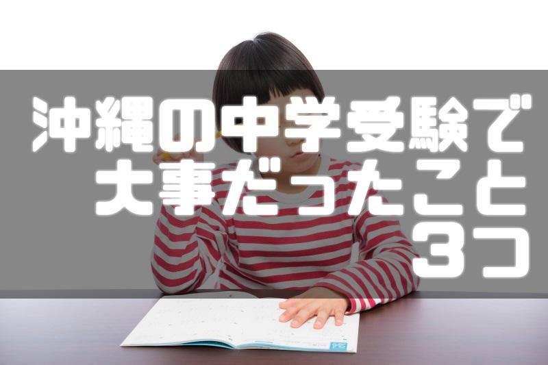 沖縄の中学受験で大事だった情報収集や準備について3つの大事なこと